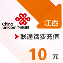 Jiangxi Unicom mobile phone 10 yuan prepaid recharge direct charge fast charge