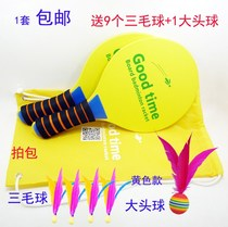 Plate feather clap ball high-grade cricket shoot 1 sets to send 10 balls to send bag Sanmao ball environmental protection non-toxic sports fitness