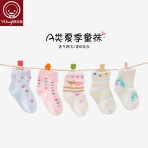 Youbei children socks baby socks summer children socks baby socks boys and girls socks newborn 3-5-7 years old