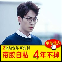 Zhu Yilong Poster Town Soul Shen Wei Stills sticker dormitory stickers room wallpaper bedroom wallpaper wall Sticker custom Large