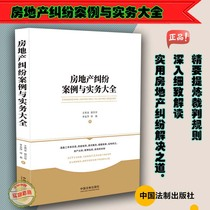 Real estate dispute case and practice Daqian Wang Xiuquan Guo Wanhua Li Jinping Xu Jing 9787521601213