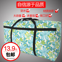 Oversized woven bag waterproof thickened moving bag Luggage quilt checked bag reinforced Tumi Oxford cloth bag