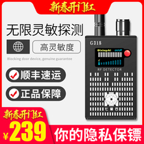 Anti-eavesdropping anti-listening detector GPS detector anti-steal surveillance detection camera shielding jamming equipment
