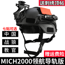 Commando tactical helmet MICH2000 action version of the riot helmet CS military fans outdoor security training helmet