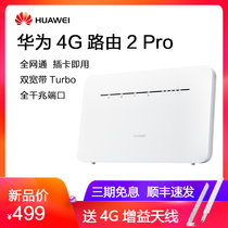 (New)Huawei 4G router 2 Pro telecom Unicom mobile SIM card to wired internet wireless broadband B315 car router CPE three network LTE Home Router B31