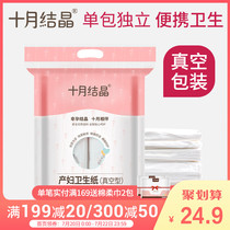 October crystallization month paper maternal toilet paper lengthened pregnant women delivery room paper postpartum supplies knife paper maternal special