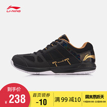 Li Ning badminton shoes mens shoes new Guardian non-slip mens low to help spring and summer sports shoes aytn043