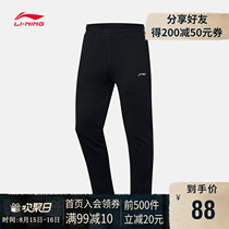 Li Ning Wei Pants Mens 2019 New Training Series Mens Fashion Flat-mouthed Knitted Sports Pants AKLP869