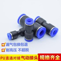 Double-head card sleeve internal and external connection for air compressor pipe straight-through quick connector conversion head butt-joint inflating pump car