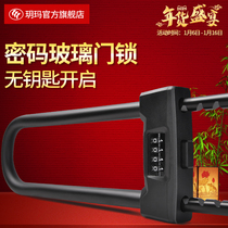 Yue Ma glass door lock double door U-lock Shop store lock long u-lock anti-theft lock
