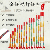 Playing Flower stick Lotus Xiang stick in the old King Square Dance stick money stick money props Play Money pole