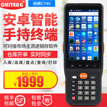 Chi Teng CT40 Andrews pda handheld terminal into the sales warehouse data acquisition housekeeper Wen xunjin Kingdee speed Dakai win general friends inventory machine out of storage to open a single scan code machine