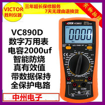 Victory genuine VC890D digital multimeter student learning technician maintenance digital multimeter