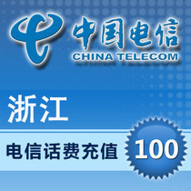 Zhejiang telecom 100 yuan mobile phone bill recharge automatic fast charge