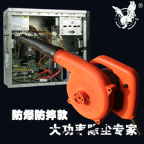 A Ming computer hair dryer blower dust collector computer repair special vacuum cleaner home internet cafes