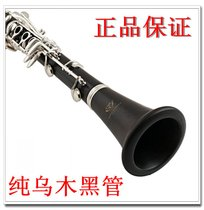 Genuine margin sound eva A800 pure ebony black tube homemade Ebony clarinet support test blowing
