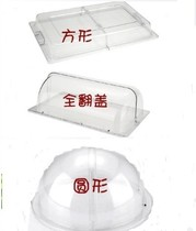 New Rex square round full flap plastic cover bread cover fruit pastry cover display cap pot preservation 88189L