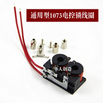 Electric lock coil 1073 electric lock solenoid coil access lock universal macro star universal