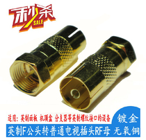 Two gold-plated threaded Imperial f-head male revolution RF female cable TV set-top box adapter