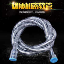 Shower sprinkler hose Bathroom water heater water pipe 1.5 meters hot and cold Lotus head stainless steel rain Nozzle Accessories