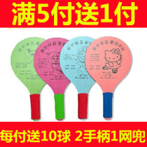 Song Ning plate racket area SN-03 plate feather racket three hair racket plate racket to send sponge