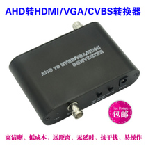 AHD to HDMI CVBS VGA BNC converter Camera Camera 1080p high definition without delay