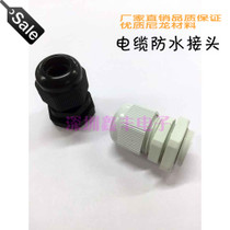 High quality nylon cable gland gland gland PG7 9 11 13 5 16 19 21~48