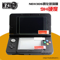 Pointe-noire NEW3DS Steel film protective film Patch film new junior film new3ds tempered glass film Accessories