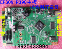 Epson EPSON R390 motherboard original cargo disassemble Test good delivery with 821 cartridges