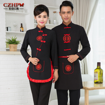 Hotel workwear autumn and winter clothing catering tea restaurant Restaurant hotpot shop waiter long-sleeved clothing men and women uniforms