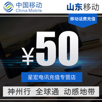 The official Fast Charge Shandong mobile phone recharge 50 yuan automatic fast charge instant arrival