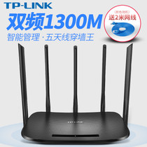 TP-LINK dual-band wireless router WIFI home through the wall King 1300M high-speed high-power tl-WDR6500