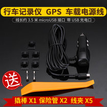 Driving recorder Navigator micro USB Android interface car charger cable power cable 3 5 meters