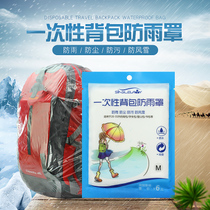 Disposable backpack rain cover backpack outdoor mountaineering bag bag waterproof cover dust cover 20-55 liters inside