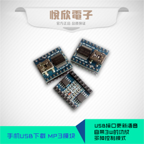 Mobile download offline download MP3 module drive module SPI analog drive module SPI flash