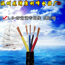 Pure copper wire 1.5-2p Air Conditioning Special 5-Core wire 2*2.5+3*1 2 Coarse 3 fine air conditioning-bath power Wire