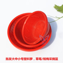 Special large and small round plastic basket strawberry basket Bayberry basket wash rice sieve drain basket picking basket rice basket