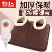 Antarctic warm feet treasure plug electric warm shoes office foot warmer heating heating warm foot pad washable electric warm pad