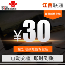 The official Fast Charge Jiangxi Unicom prepaid recharge 30 yuan automatic fast charge instant arrival