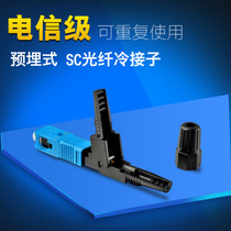 FTTH pre-buried SC cold-connected son fiber cold connector fiber fiber fast-wire fast-connector telecommunications level
