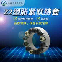 Z series expansion sleeve tension sleeve expansion coupling sleeve expansion sleeve Z2 40 * 65 exiang hardware store