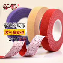 Zheng art guzheng tape children adult color tape playing zither nail breathable comfortable tape