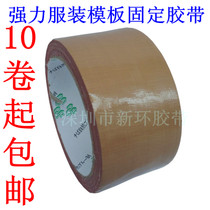 Brown cloth tape carpet tape clothing template fixed no trace larger waterproof seal 50mm*10m