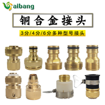 Aibon soft water pipe full copper quick water connector washing machine faucet conversion interface water gun accessories 346 points