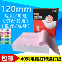 Good and along the 120mm needle computer printing paper 40 column a joint two triple to pound paper pharmacy paper hotel KTV printing paper 120-1-2-3-4-five two three 200.