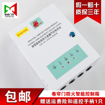 General Fireproof Shutter door control box Fire three-phase controller special increase motor protection circuit FJK-JS01