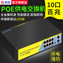 Empereur anti-48V Commutateur POE standard 8-Way magnétoscope use 10 PoE powered Network camera splitter