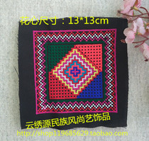 National wind cross stitch small embroidery accessories cloth clothes flowers patch all kinds of handmade diy auxiliary