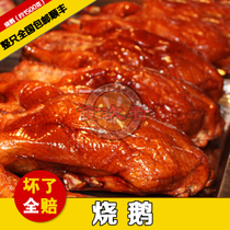 1 pack Shun Fung Guangdong Hong Kong-style deep well crispy roast goose yu kee roast goose guangdong roast Duck roasted ducks send sour plum sauce