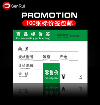 Merchandise Price sign 100 supermarket general label price sign price tag brand more specifications can be customized